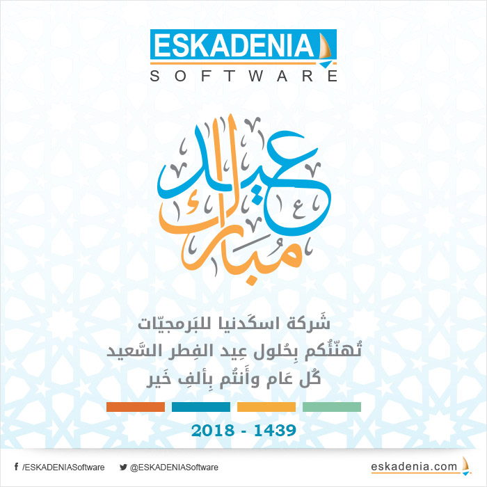 Eid Fitr Mubarak From ESKADENIA Software 2018